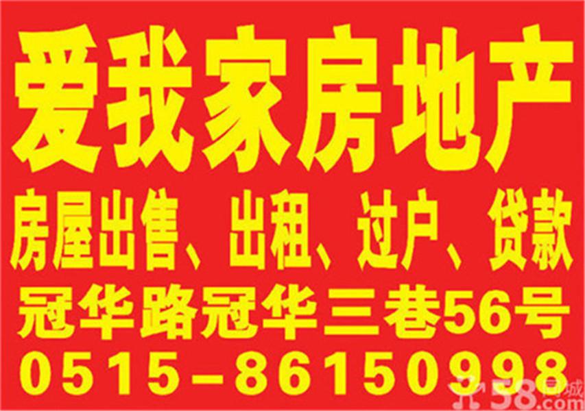 新东囬迁房6/11层118+10平毛坯22.8万
